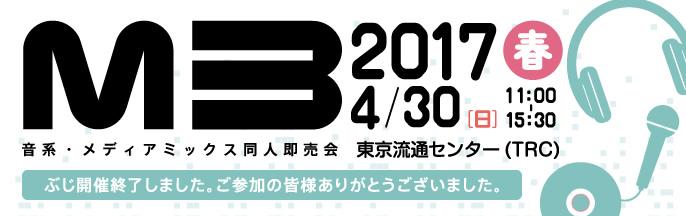 M3-2016Spring End Logo