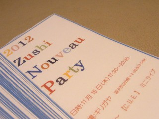 2012 Zushi Nouveau Party Logo