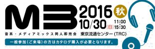 m3-2016autumn_logo